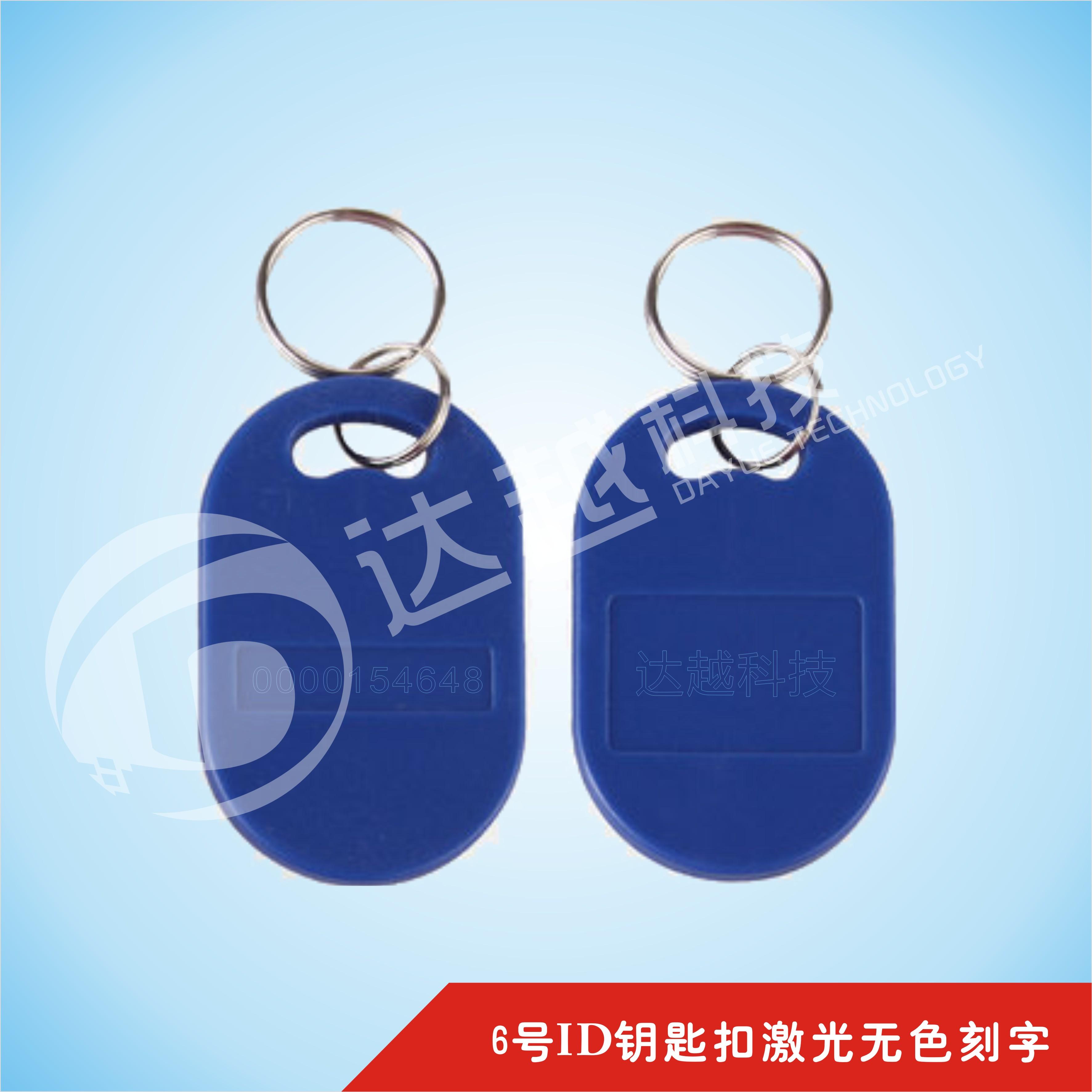 6號ID鑰匙扣無色刻字.jpg