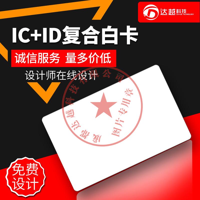 id+ic.jpg