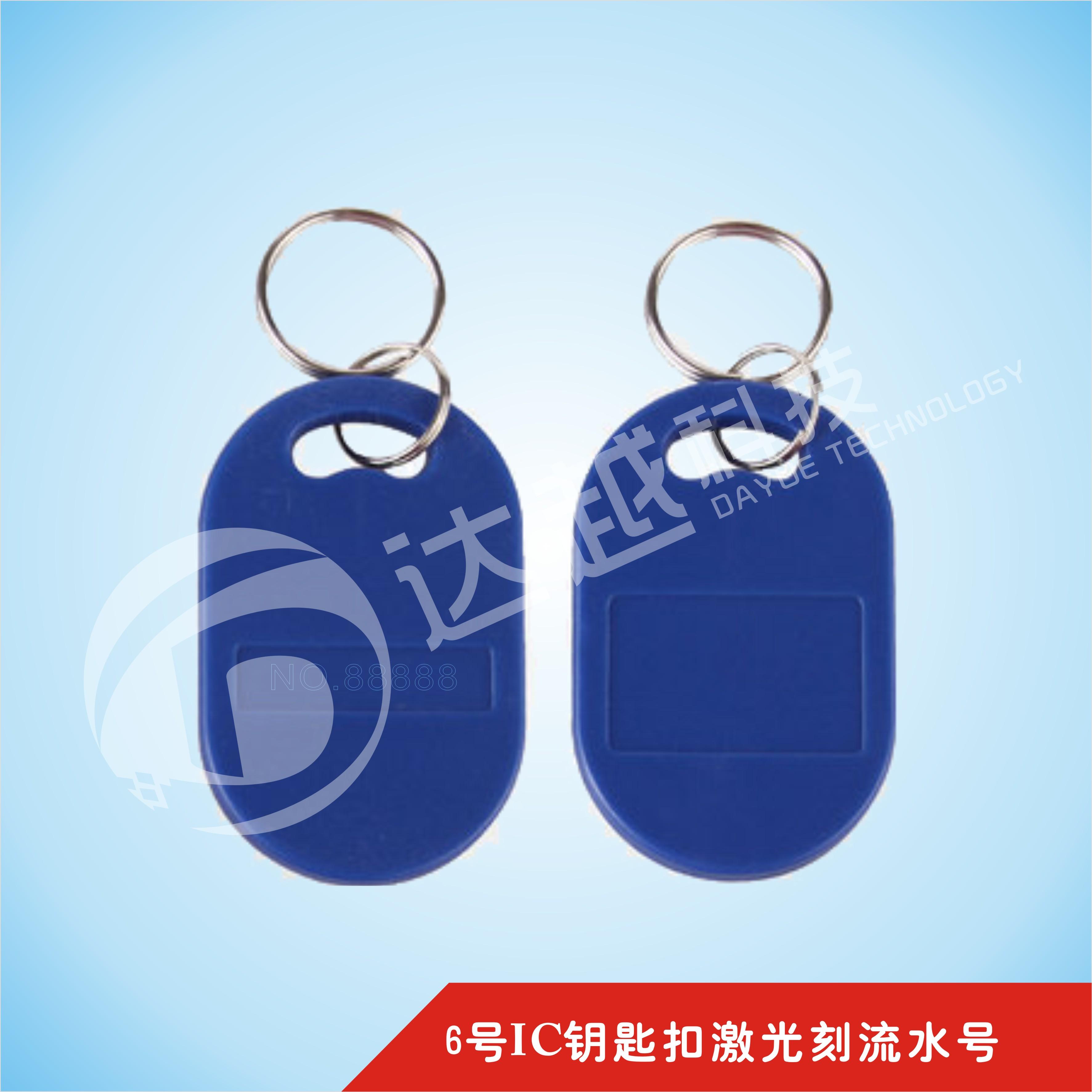 6號IC鑰匙扣激光流水碼.jpg