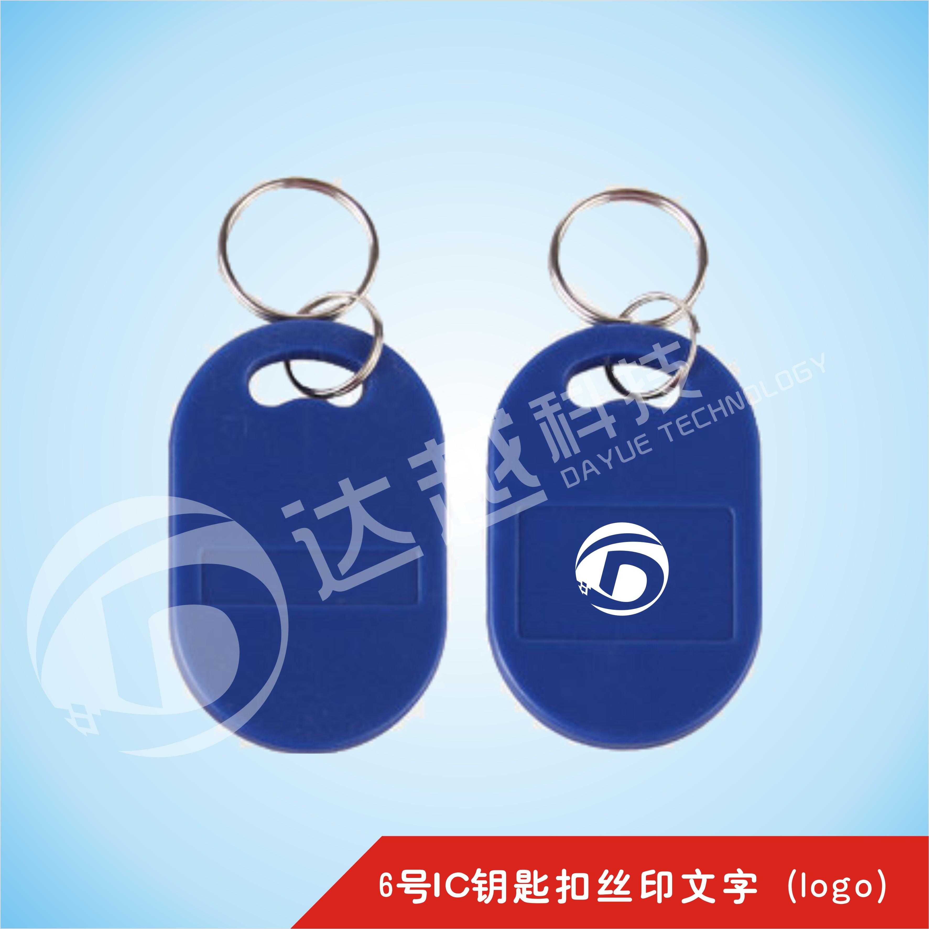 6號IC鑰匙扣絲印logo.jpg