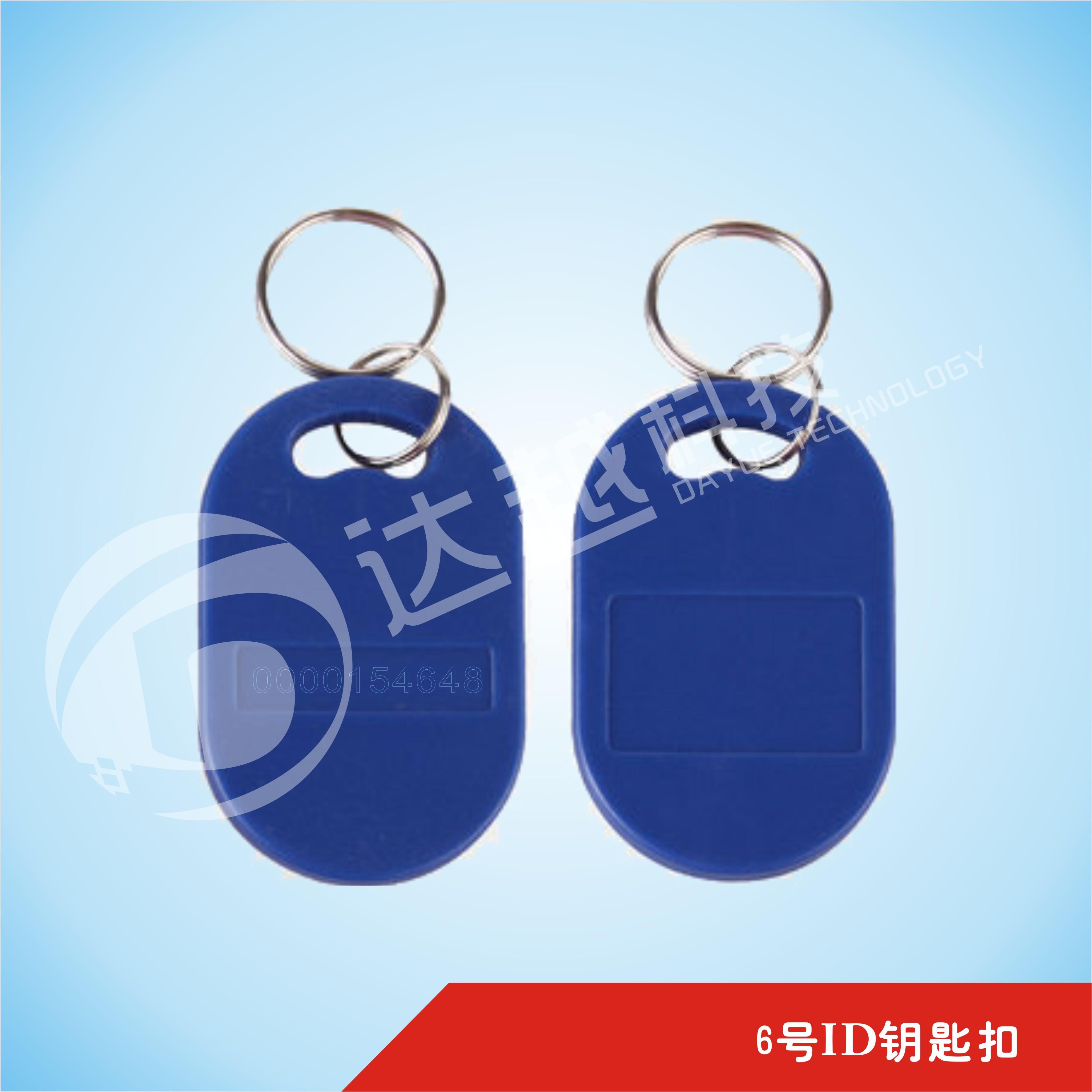 6號ID鑰匙扣.jpg