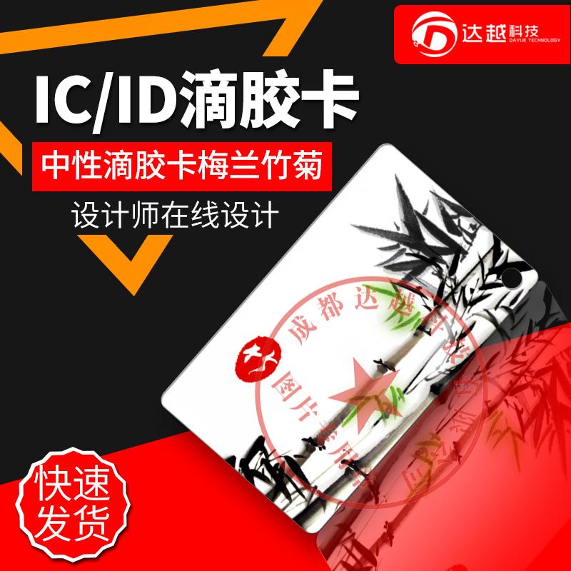 ic+id.png